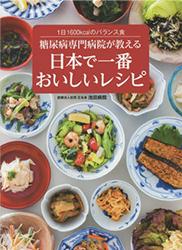 日本で一番おいしいレシピ